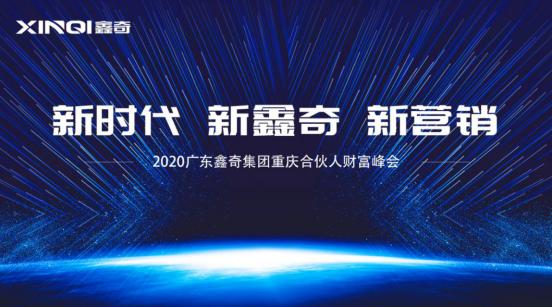 广东鑫奇集团重庆500合伙人招募大会成功召开!