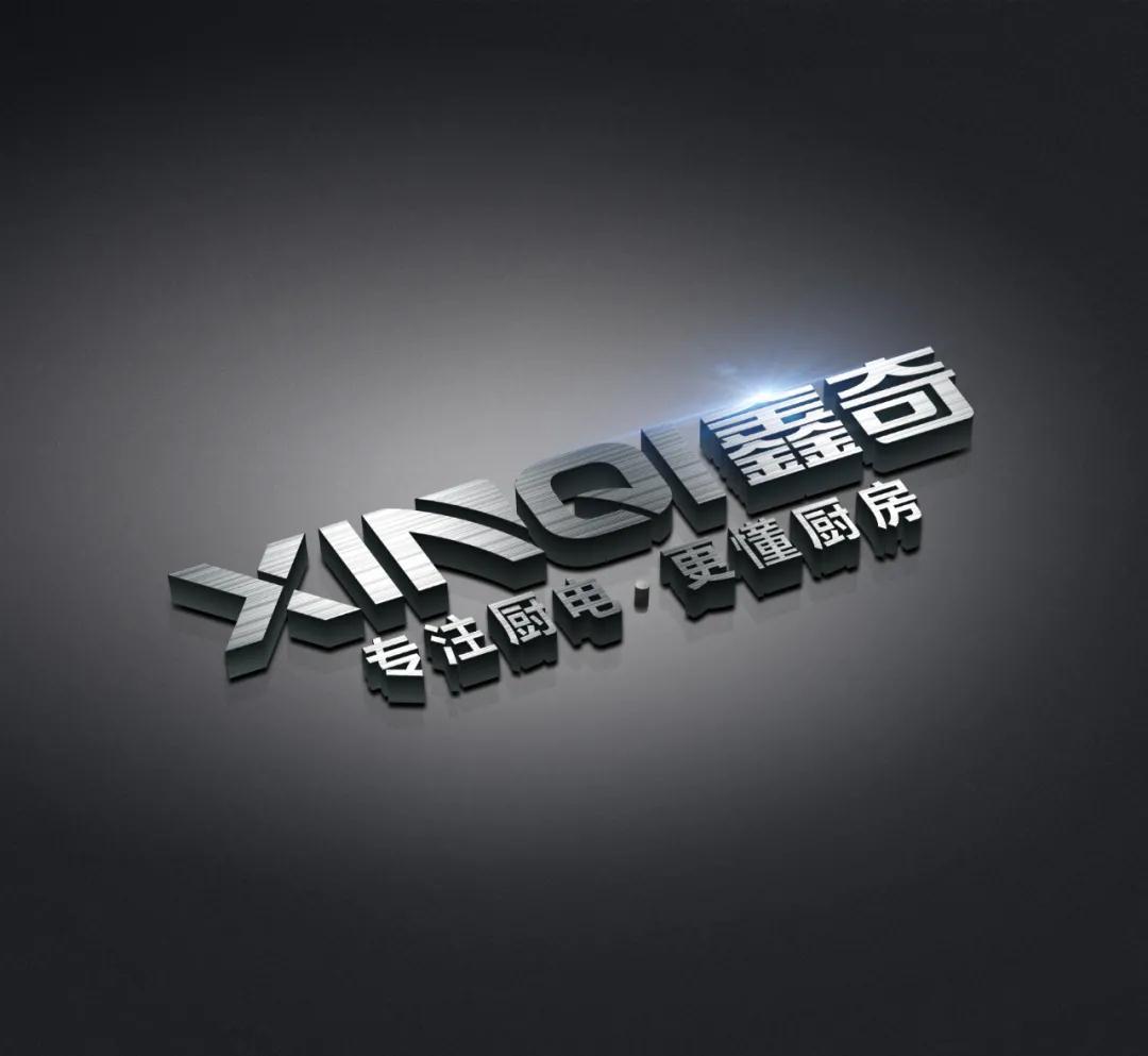 权威发布!十万鑫奇人的骄傲!中国十大燃气灶品牌排名:鑫奇靠前!