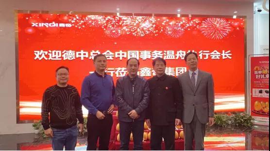 鑫奇集团迎来德中总会中国事务温舟执行会长一行