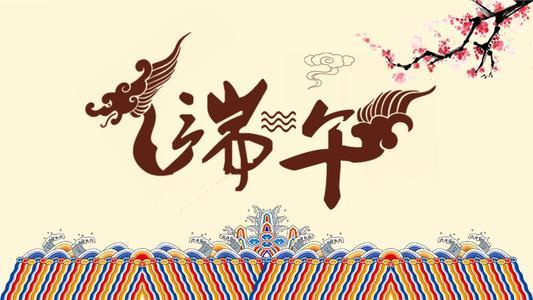 融情于粽,端午安康  鑫奇祝大家节日快乐!